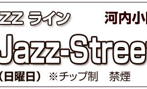 こさかJazz-Street 2019