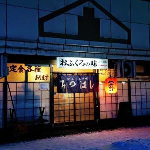 札幌でおふくろの味