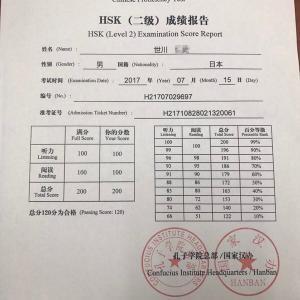 HSK2級満点をとりました!おめでとうございます。