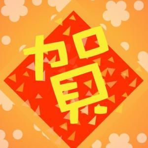新年祝福言葉の中国語表現