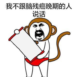 #中国流行語#No.013―「脑残」(nao3 can2)の紹介