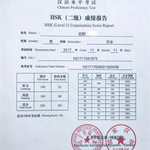 HSK試験合格おめでとうございます!