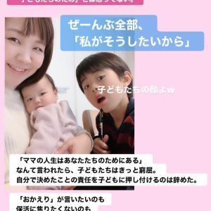 Instagram更新中!最新情報やインスタだけの特別情報も!|徳島ベビーマッサージmamaco