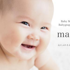 【3月4月ご予約】ママと赤ちゃんの最新イベント情報|徳島ベビーマッサージ・フォト撮影mamaco