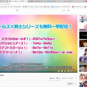 魔法×戦士 マジマジョピュアーズ!1話、11話~40話まで無料だよね~