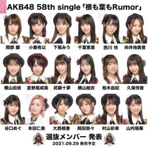 AKB48 シングル選抜