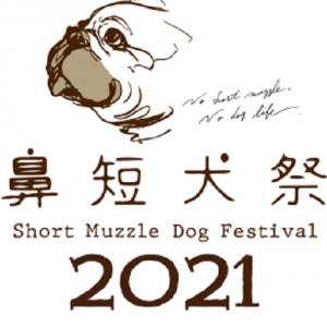 鼻短犬祭2021