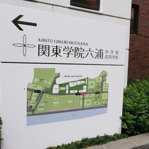 関東学院六浦中学校・高等学校