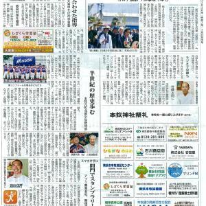 2020 タウンニュース 本牧特集