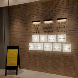HIBIYA CENTRAL MARKET(ヒビヤ セントラル マーケット)