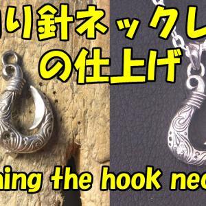釣り針ネックレスを磨き上げる作業工程のYOU TUBE動画