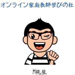 寺社巡りが趣味の高学歴理系教師
