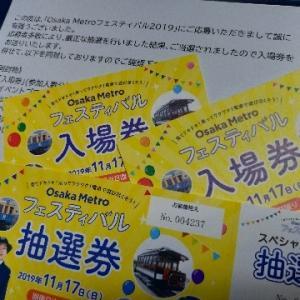 Osaka Metro フェスティバル 2019