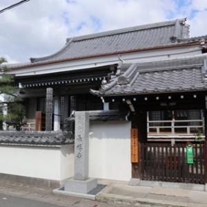 京都洛西観音霊場 第二十一番札所 念佛山 長福寺