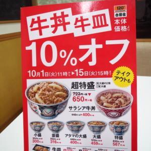 消費税対策?吉野家牛丼牛皿10%OFF