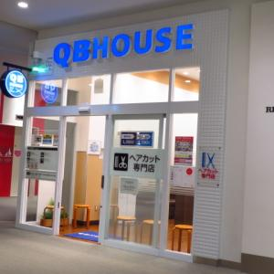 QB ハウスで散髪税込み1200円