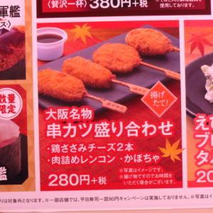 はま寿司の串カツは美味しい