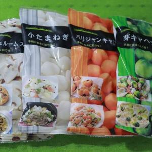 セブン100円お洒落な冷凍野菜