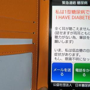 役立つ便利アプリという記事を読んだので ~糖尿病アプリを検索してみた~