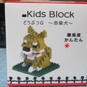 陶芸休んで、Kids Block ~赤柴犬~