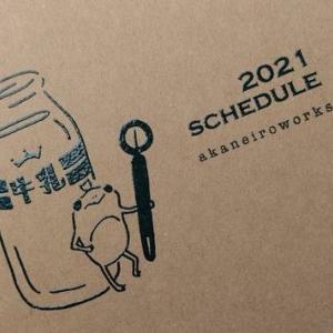 今年も絶賛!カエル王子2021スケジュール帳。