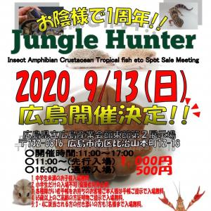 広島Jungle Hunter   初出展