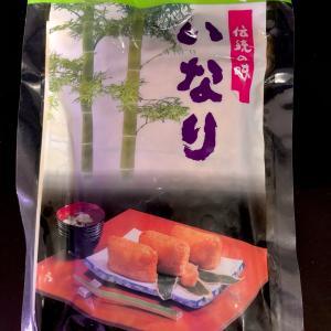 グアムの東京マートで買ったいなり揚げで/ Inari Pockets from Tokyo Mart Guam