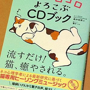 猫用ヒーリングCD&鳳凰単叢の楊梅香