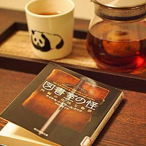 柚子紅茶と焼プリン