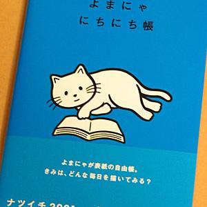 白いネコ「よまにゃ」と読書