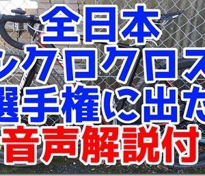 2019年 全日本シクロクロス選手権に出た(音声解説付)