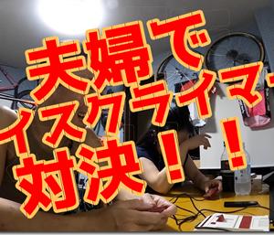 夫婦でアイスクライマー対決!!