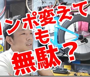 自転車雑談 「コンポ変えても無駄?」