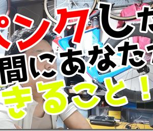 自転車雑談 「パンクした仲間にあなたができること!!!」