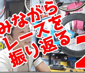 呑みながらレースを振り返る2「2019年西粟倉ヒルクライム」編