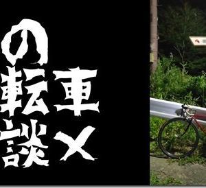 またまた夜の自転車雑談 暗峠