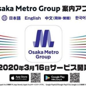 パナソニックが大阪メトロの地下鉄やバスの経路案内アプリを提供