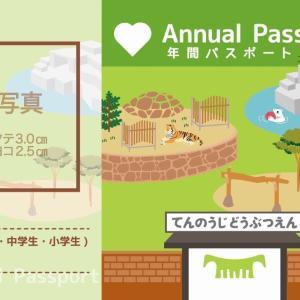 天王寺動物園、新型コロナウイルス感染症に伴い年間パスポートの期間を1か月延長