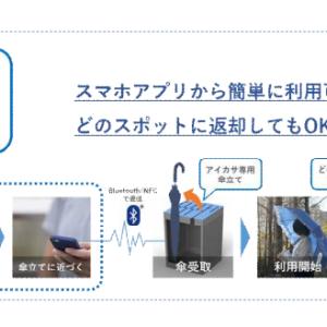 阪神電鉄、傘のシェアリングサービス、1日70円でレンタル、急な雨でも大丈夫