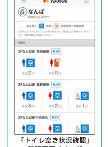 阪神、南海、山陽が列車運行アプリを共同運用へ、近鉄も加わり4社で連携