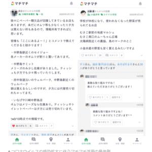 大阪市がSNSサービスの「マチマチ」と連携、新型コロナウイルスに関する情報交換にも期待