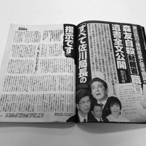 森友学園問題で自殺の財務省職員についてのスクープ記事と遺書を全文無料公開ー週刊文春