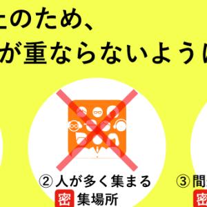 新型コロナウイルス感染防止、大阪府が土日の不要不急の外出を控えるよう呼びかけ