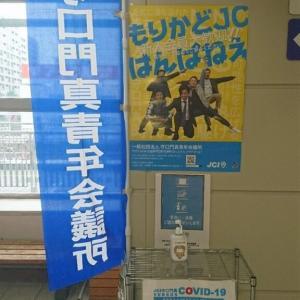 大阪モノレール門真市駅に手指消毒用ブースを設置ー守口門真青年会議所