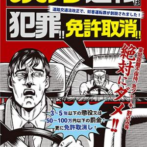 あおり運転、一発免許取り消し、大阪府警が注意喚起