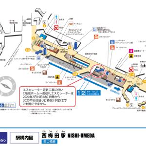 大阪メトロ、地下鉄四つ橋線西梅田駅のC階段エスカレーターの利用を停止