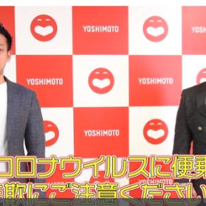 ミルクボーイが特殊詐欺防止を漫才風に紹介ー大阪府警が動画公開