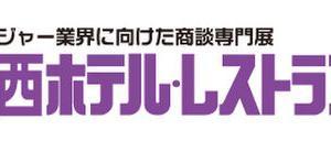 アフターコロナ目指し、「関西ホテル・レストランショー」開催