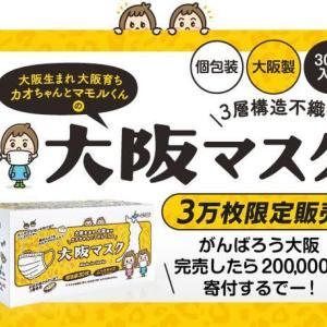 「大阪マスク」販売、10%を新型コロナウイルス対策に寄付