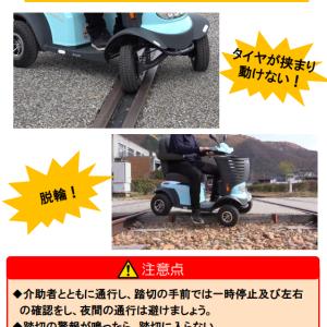 電動車いすによる事故多発で注意呼びかけ